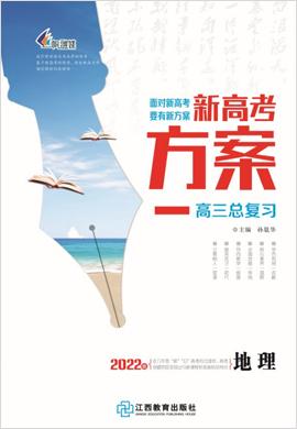2022【新高考方案】高三地理一轮总复习讲义分册(老高考版)