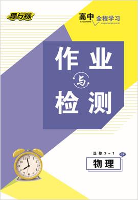2020-2021學年高中物理選修3-1【導與練】百年學典·高中全程學習課時作業(教科版)