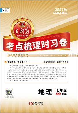 【王朝霞系列】2021-2022学年七年级上册初一地理考点梳理时习卷(中图版)