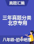 三年(2019-2021)中考地理真题分项汇编(北京专用)