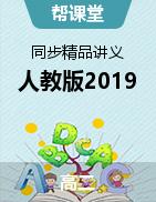 【帮课堂】2021-2022学年高二英语同步精品讲义(人教版2019选择性必修第一册)