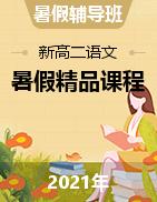 【暑假辅导班】2021年新高二语文暑假精品课程(统编版)