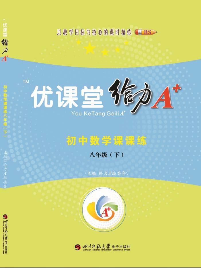 2019-2020学年八年级下册数学课后作业【优课堂给力A+】北师大版