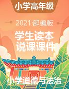 2021-2022学年道德与法治《习近平新时代中国特色社会主义思想学生读本(小学高年级)》说课课件