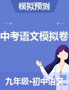 2021年辽宁省沈阳市中考语文名校模拟卷