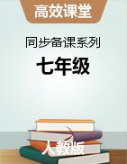 【高效课堂】2021-2022学年七年级英语上册同步备课系列(人教版)