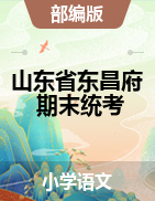 【真题】山东省聊城市东昌府区语文一-六年级上学期期末检测试题 2020-2021学年