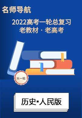 2022高考历史一轮复习【名师导航】配套课件PPT(人民版·老教材老高考)