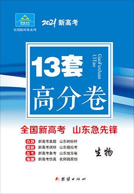 【培优限时练】2021年新高考生物高分卷13套