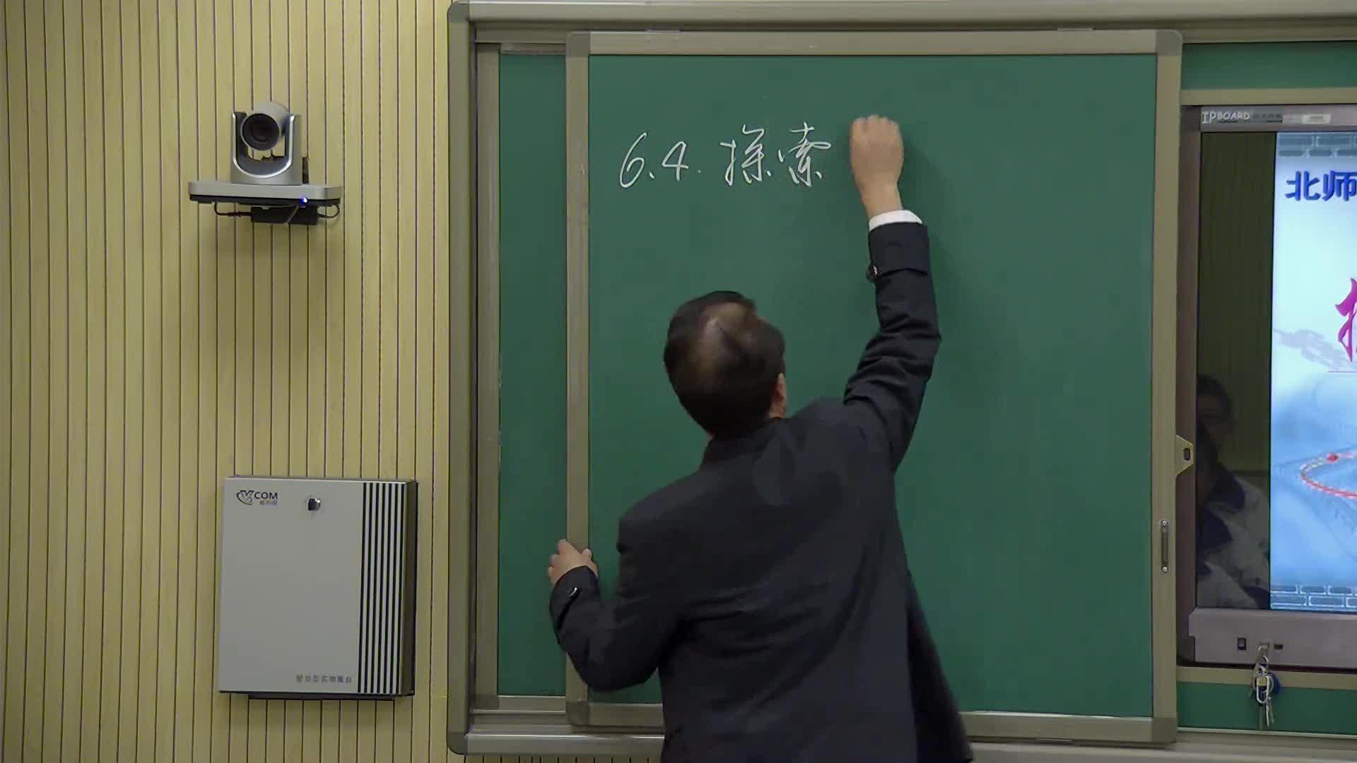 【公开课】北师版八年级数学下册 6.4 探索多边形的内角和(视频)