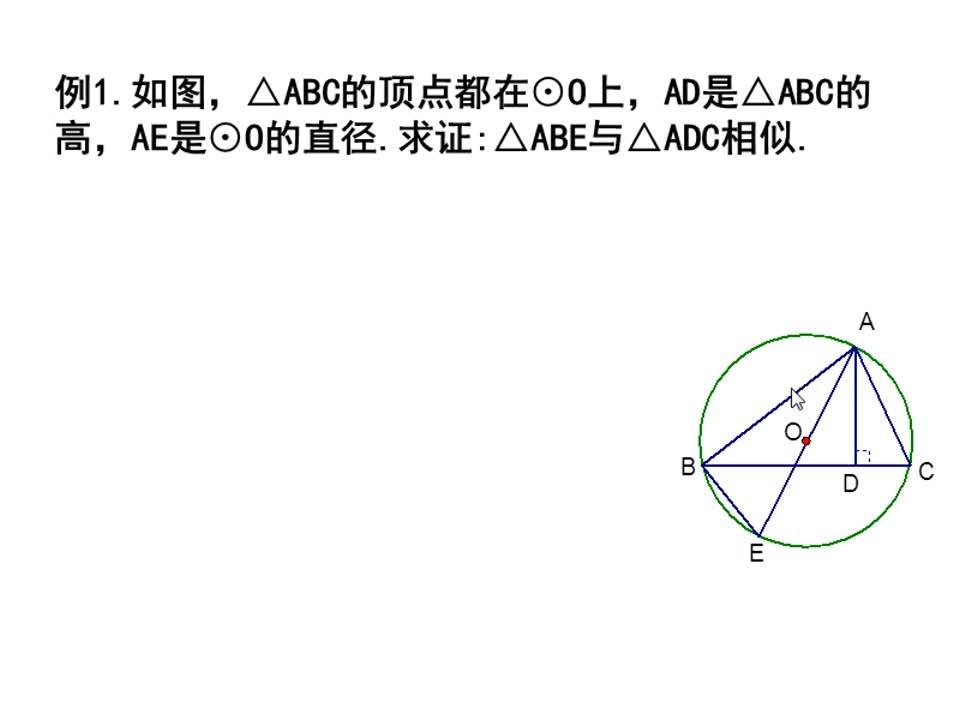 苏科版 九年级数学上册 圆 三角形的高与其外接圆的直径的运用-视频微课堂 苏科版 九年级数学上册 圆 三角形的高与其外接圆的直径的运用-视频微课堂 苏科版 九年级数学上册 圆 三角形的高与其外接圆的直径的运用-视频微课堂 [来自e网通客户端]