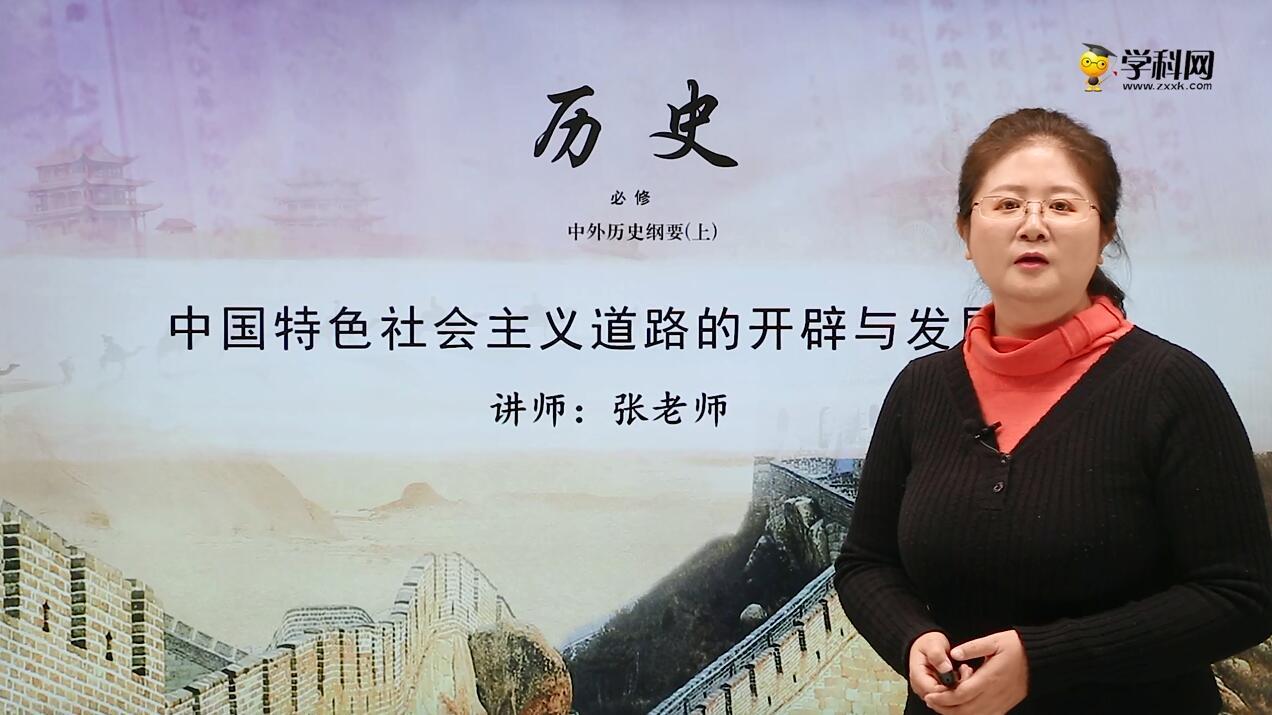 10.28 中国特色社会主义道路的开辟与发展-高中历史(中外历史纲要上)(新教材同步)