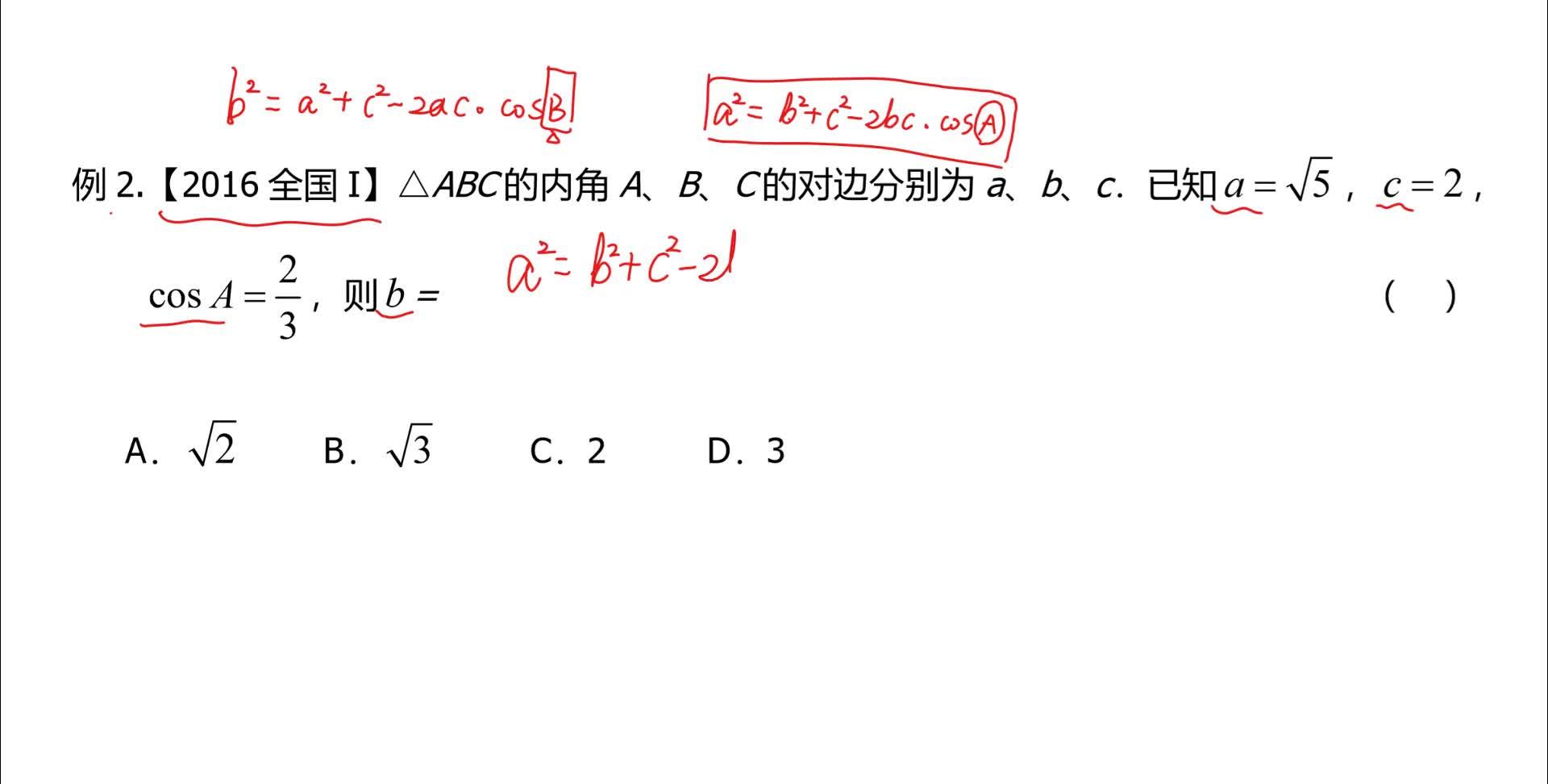 【视频】解三角形第2讲 余弦定理-艺考生高考数学核心88讲 【视频】解三角形第2讲 余弦定理-艺考生高考数学核心88讲 [来自e网通客户端]