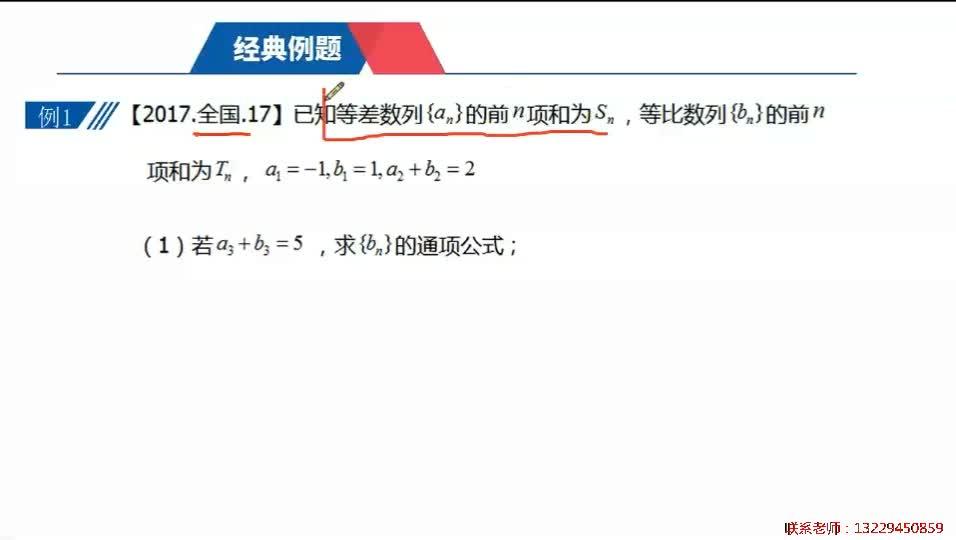【视频】数列第8讲 双数列(2)-艺考生高考数学核心88讲 【视频】数列第8讲 双数列(2)-艺考生高考数学核心88讲 [来自e网通客户端]