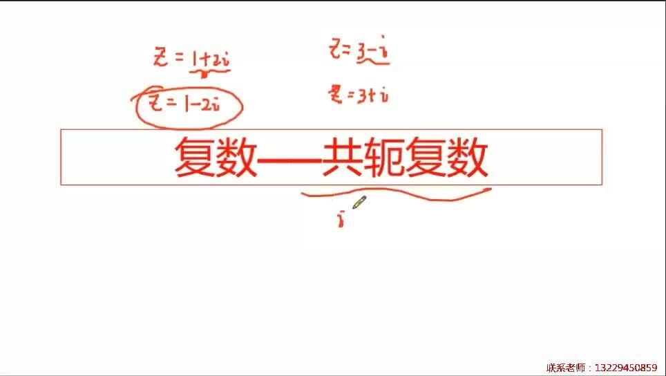 【视频】复数第2讲 共轭复数-艺考生高考数学核心88讲 【视频】复数第2讲 共轭复数-艺考生高考数学核心88讲 [来自e网通客户端]