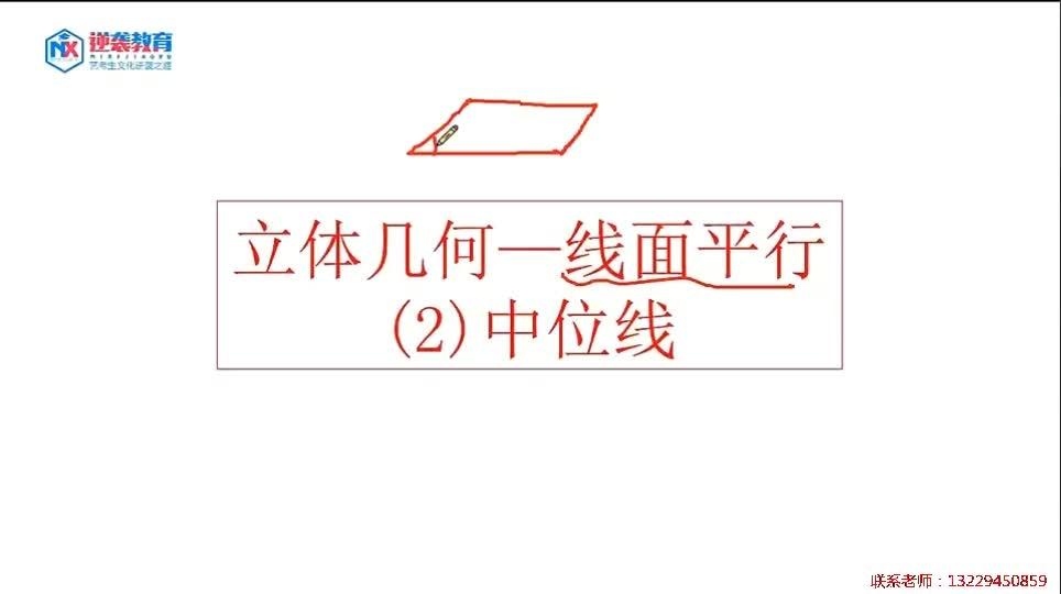 【视频】立体几何第2讲 线面平行~中位线-艺考生高考数学核心88讲 【视频】立体几何第2讲 线面平行~中位线-艺考生高考数学核心88讲 [来自e网通客户端]