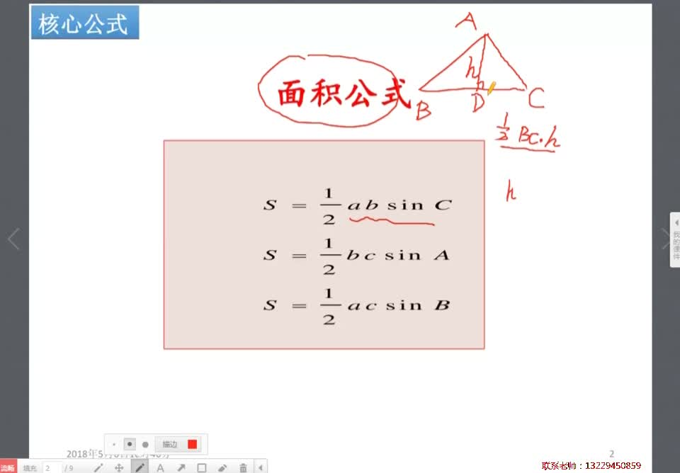 【视频】三角形函数第10讲 解三角形-艺考生高考数学核心88讲 【视频】三角形函数第10讲 解三角形-艺考生高考数学核心88讲 [来自e网通客户端]