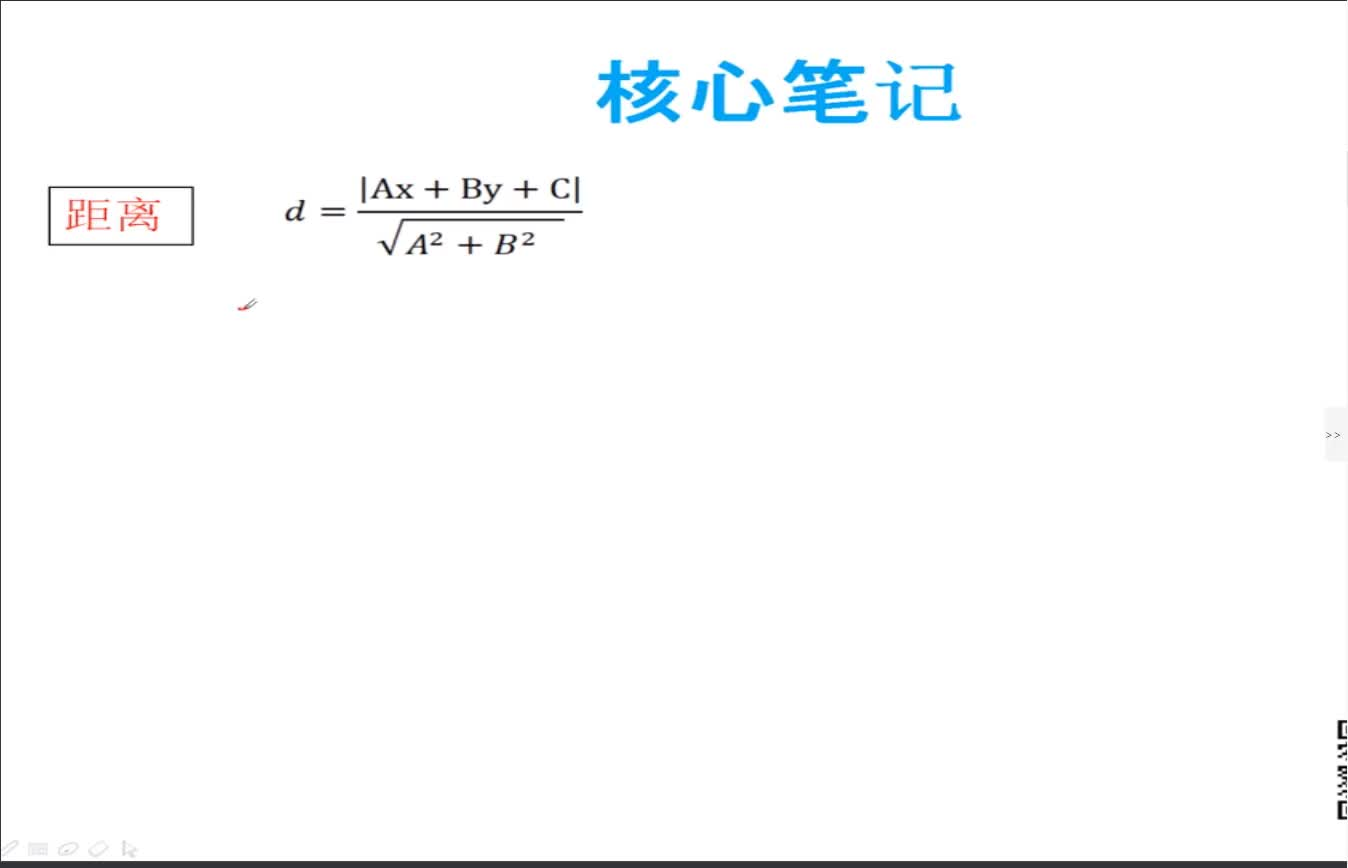 【视频】极坐标和参数方程第6讲 距离-参数方程-艺考生高考数学核心88讲 【视频】极坐标和参数方程第6讲 距离-参数方程-艺考生高考数学核心88讲 [来自e网通客户端]