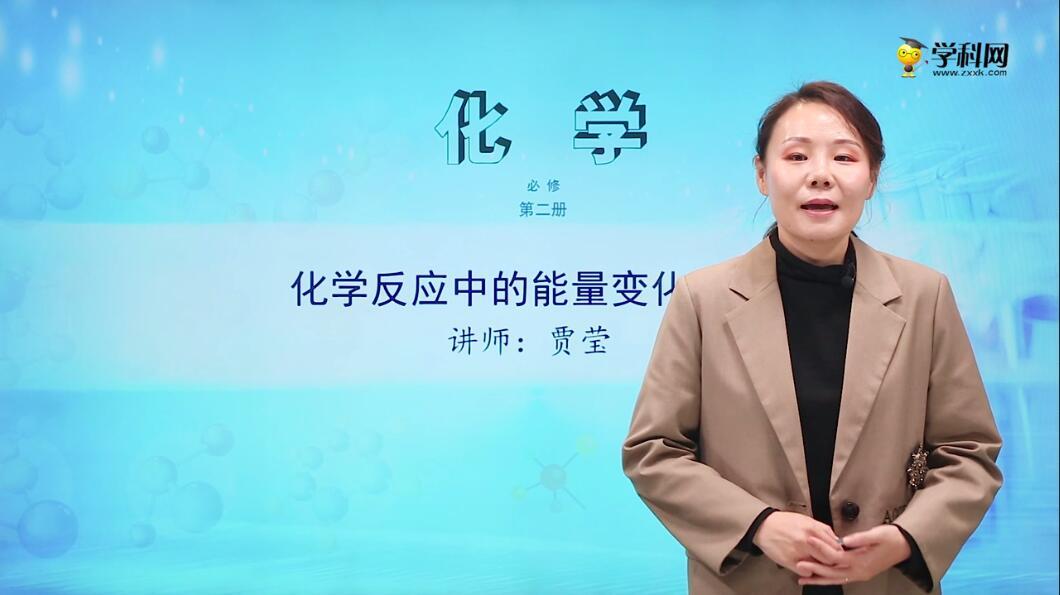 2014河南省职称评定_第一节 化学反应与能量变化教学视频-高清观看-高中化学-视频 ...