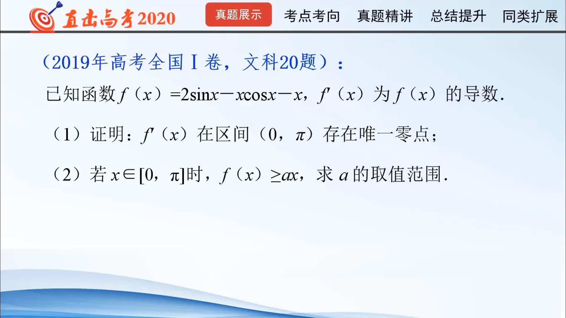 """""""直击2020年高考数学""""系列微课旨在面对面帮助学生梳理高考核心考点,以最近高考真题为案例,把握2020年高考最新考向,并适当拓展,更加高效地备战2020年的高考。  [来自e网通客户端]"""