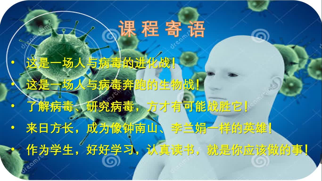 基于中学生物学的病毒科普课程(1)病毒的起源与发现-微课基于中学生物学的病毒科普课程(1)病毒的起源与发现-微课[来自e网通极速客户端]
