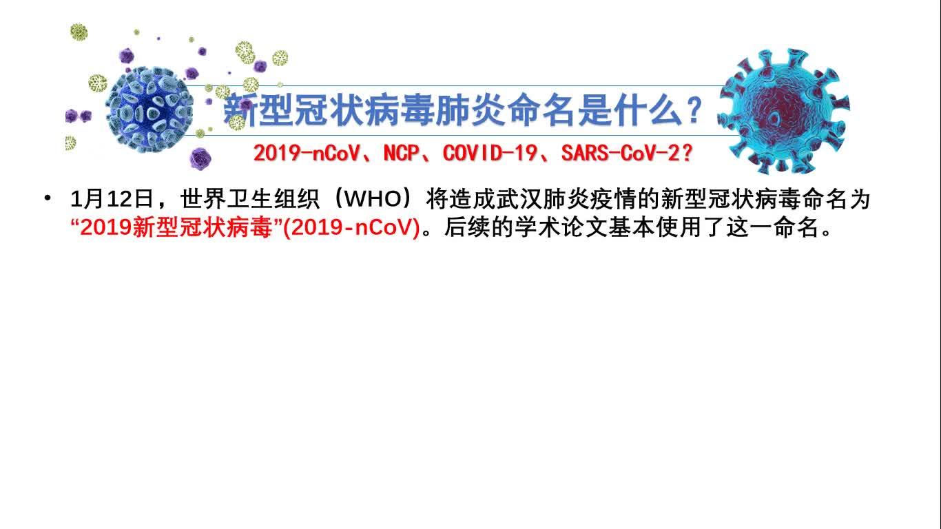 基于中学生物学的病毒科普课程(3)聚焦新型冠状病毒-微课基于中学生物学的病毒科普课程(3)聚焦新型冠状病毒-微课[来自e网通极速客户端]