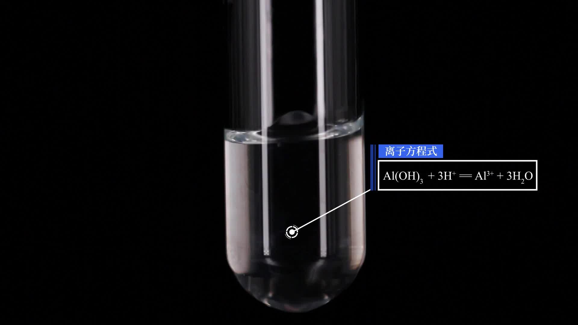 3.2 偏铝酸根和酸反应-【火花学院】人教版必修一高一化学 第三章 金属及其化合物 第二节 几种重要的金属化合物 [来自e网通客户端]