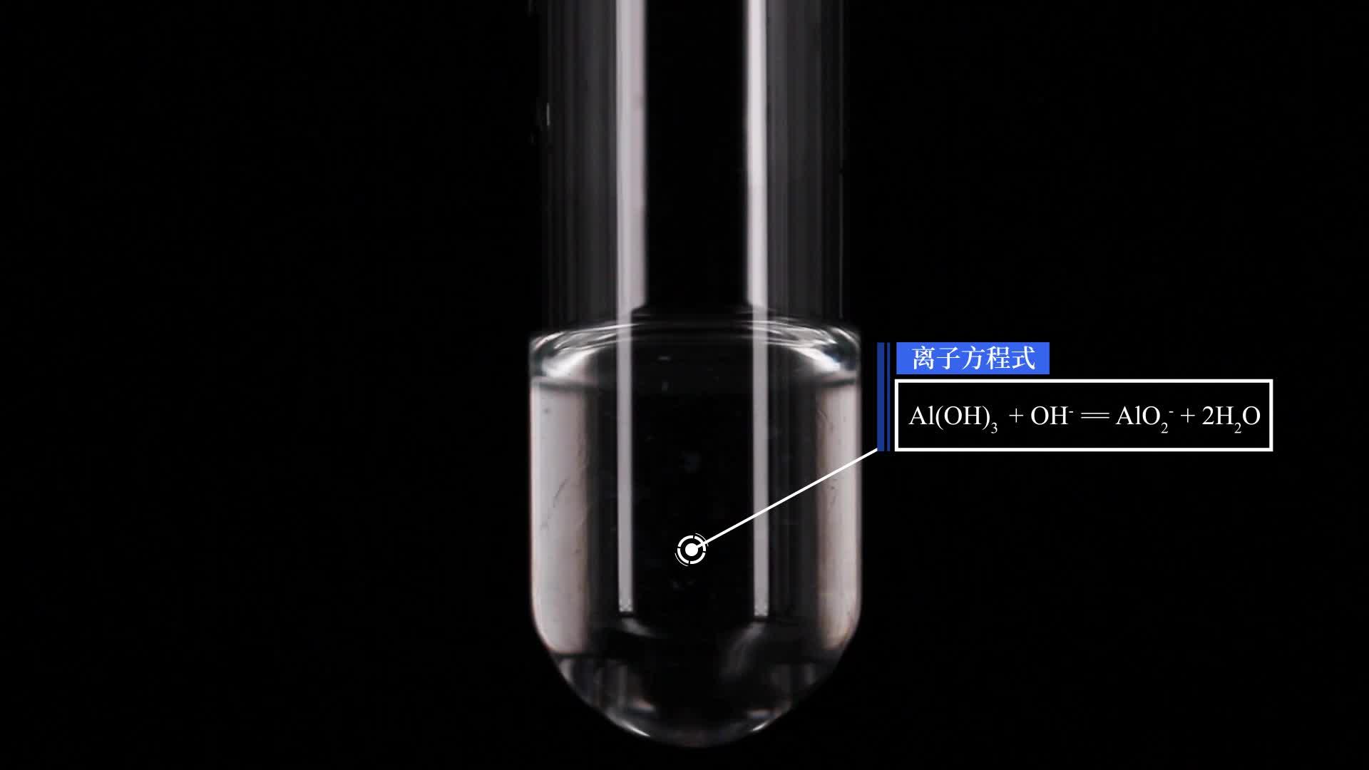 3.1 铝离子和碱反应-【火花学院】人教版必修一高一化学 第三章 金属及其化合物 第一节 金属的化学性质 [来自e网通客户端]
