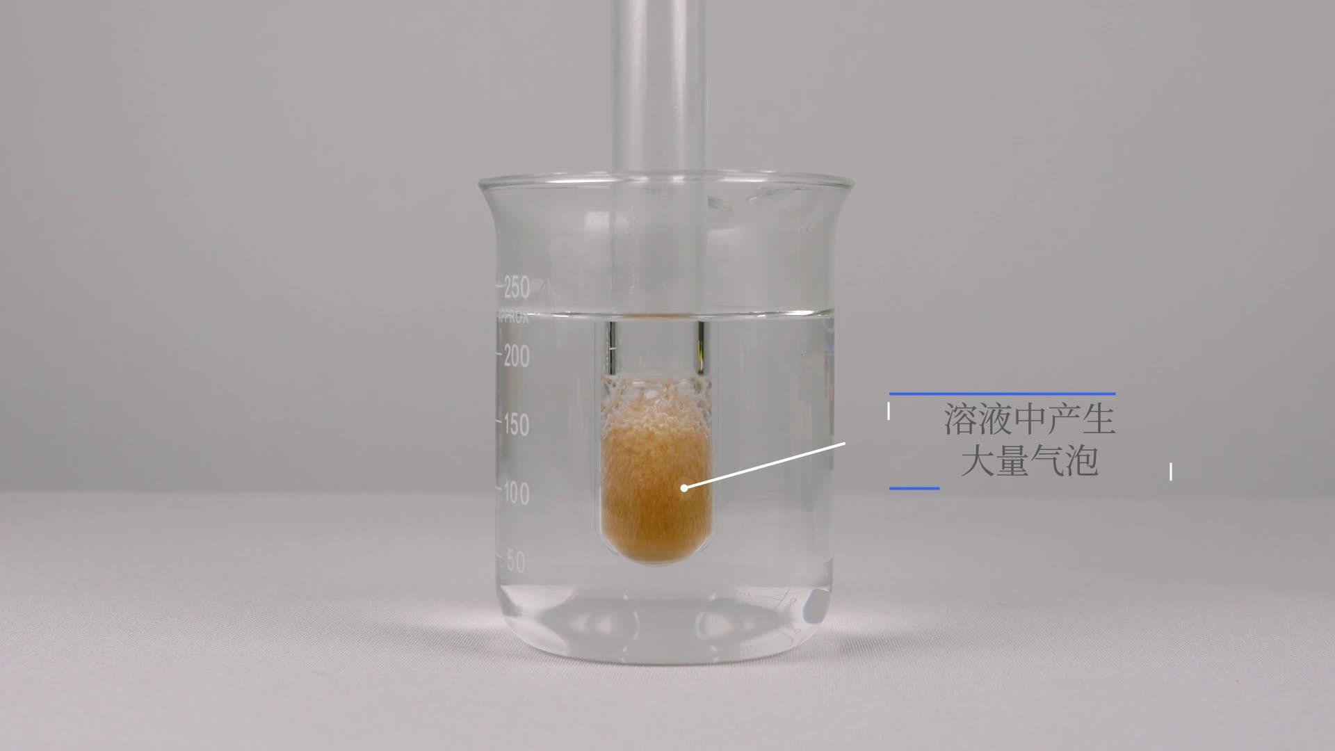 【限时折扣】2.3 温度对氯化铁催化过氧化氢的影响-【火花学院】人教版必修二高二化学 第二章 化学反应与能量 第三节 化学反应的速率和限度 [来自e网通客户端]