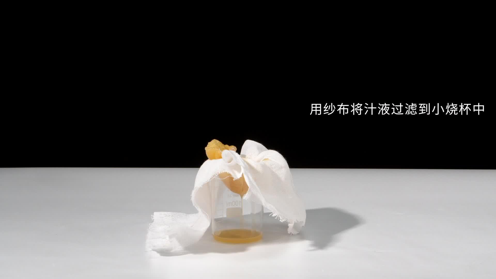 【限时折扣】4.2.1 探究橙子中是否含有维生素C-【火花学院】人教版七年级生物下册 第四单元 生物圈中的人 第二章 人体的营养 第一节 食物中的营养物质 [来自e网通客户端]