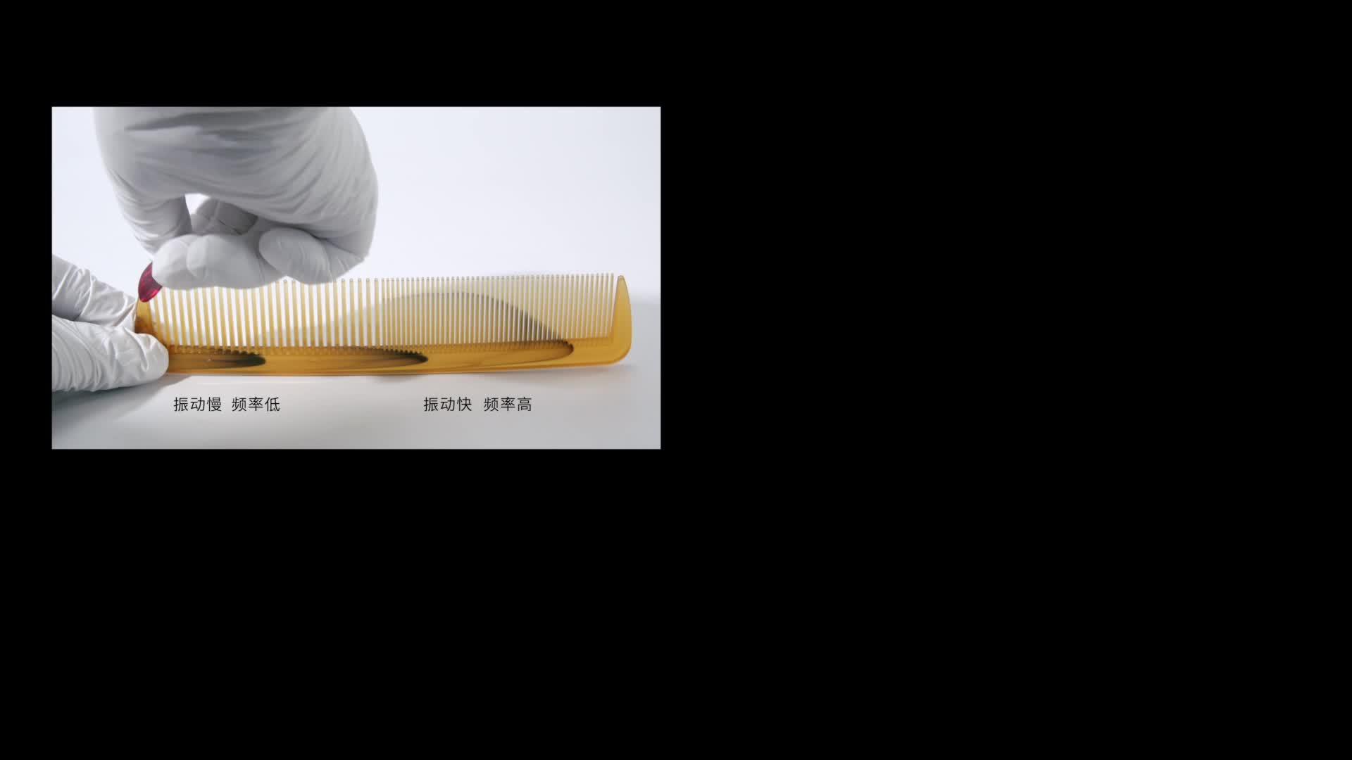 2.2 发声的梳子-【火花学院】人教版八年级物理上册 第二章 声现象 第二节 声音的特性 [来自e网通客户端]