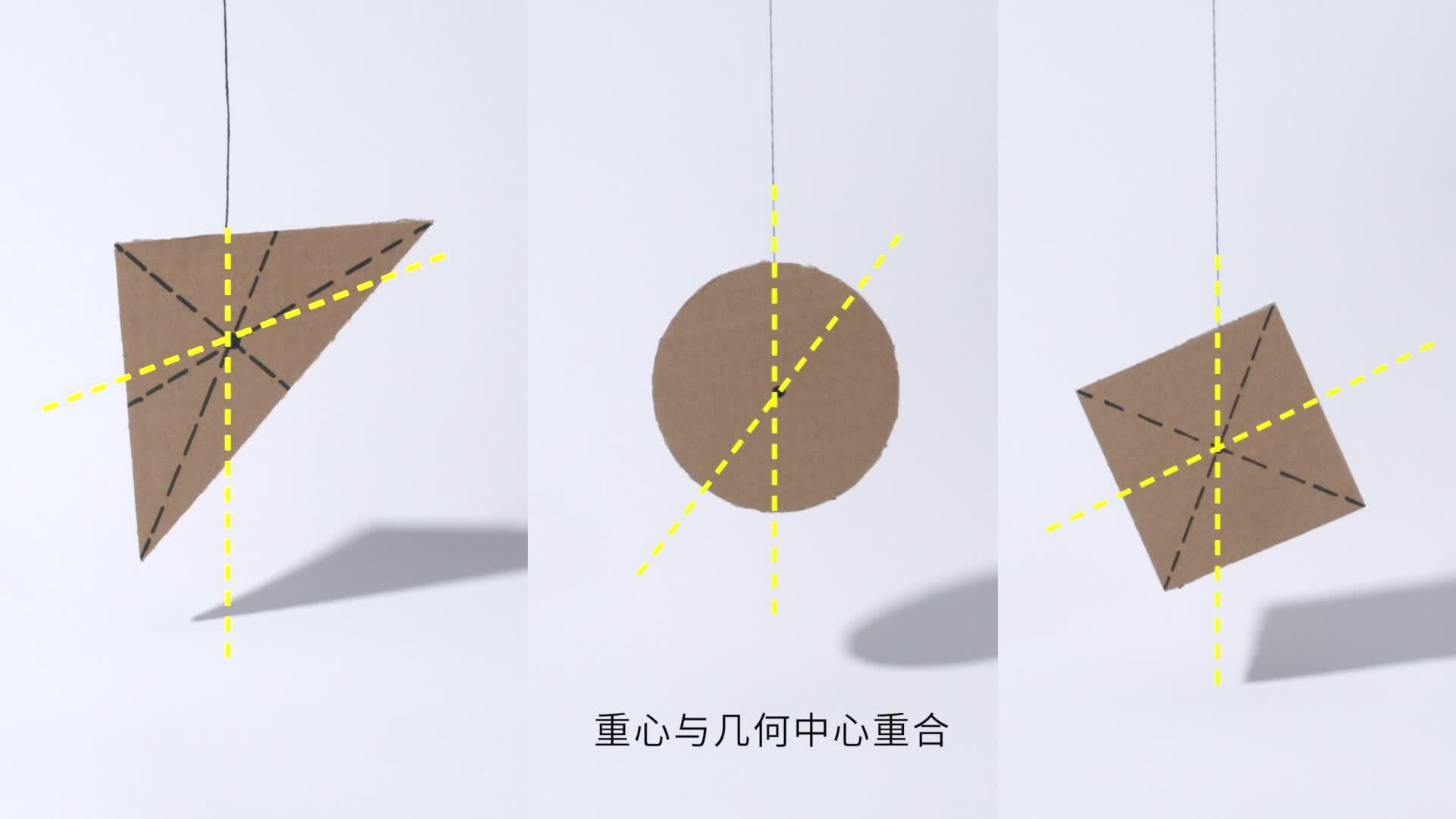 7.3 悬挂法确定物体的重心-【火花学院】人教版八年级物理下册