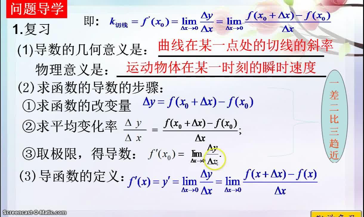 广东省肇庆学院附属中学2019-2020学年第二学期高二数学选修2-2 第一章1.2.1几个常用函数的导数-教学视频
