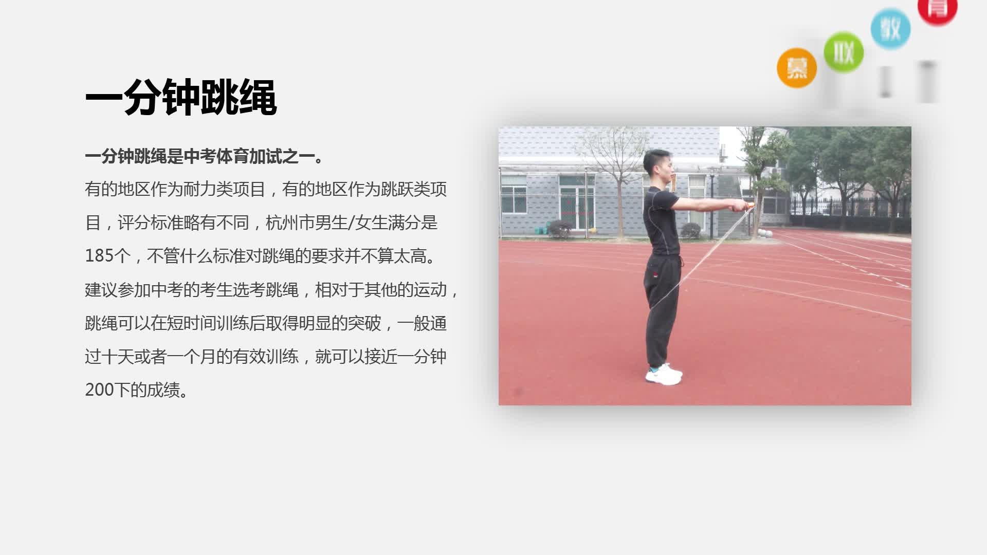 视频10 体育中考跳跃类之一分钟跳绳-【慕联】体育中考轻松拿满分