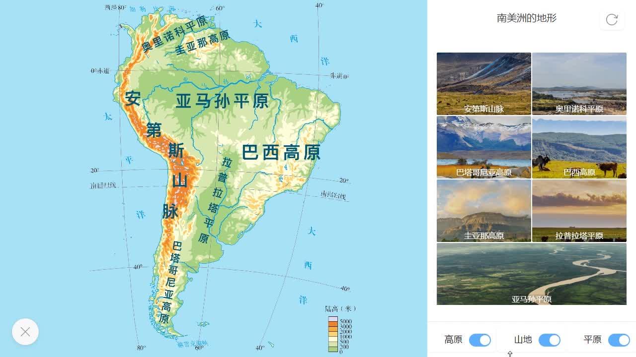 9.2 南美洲的地形及其特点-【火花学院】人教版七年级地理下册 第九章 西半球的国家 第二节 巴西 知识点 美洲 [来自e网通客户端]