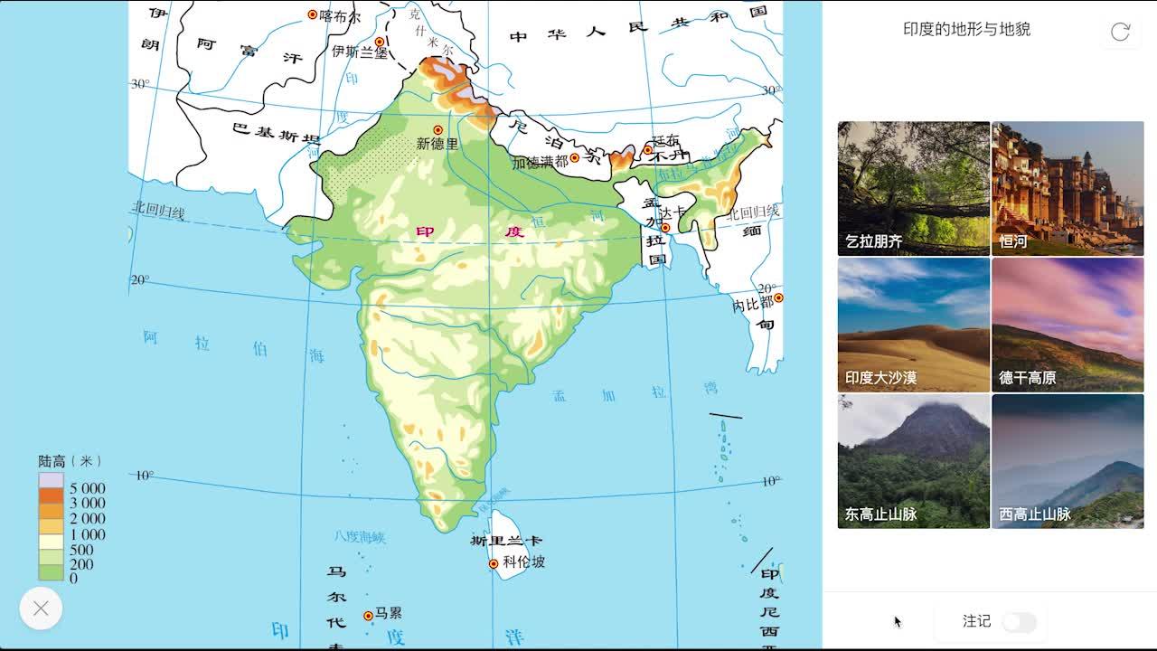 7.3 印度的地形与地貌-【火花学院】人教版七年级地理下册 第七章 我们邻近的地区和国家 第三节 印度 [来自e网通客户端]