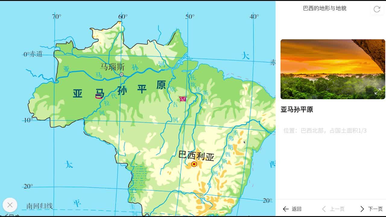 9.2 巴西的地形与地貌-【火花学院】人教版七年级地理下册 第九章 西半球的国家 第二节 巴西 知识点 巴西 [来自e网通客户端]