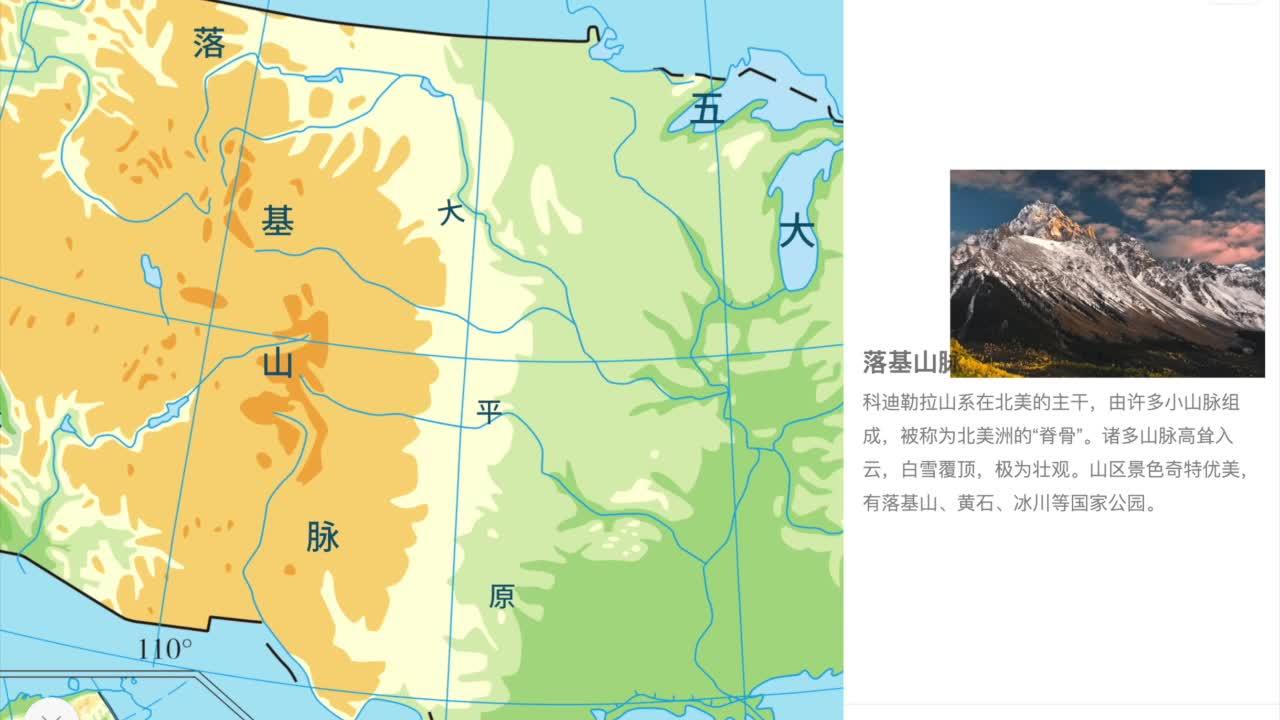 9.1 美国的地形与地貌-【火花学院】人教版七年级地理下册 第九章 西半球的国家 第一节 美国 知识点 美国 [来自e网通客户端]
