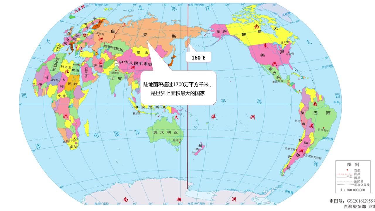 【限时免费】7.4 俄罗斯的地形与地貌-【火花学院】人教版七年级地理下册 第七章 我们邻近的地区和国家 第四节 俄罗斯 [来自e网通客户端]