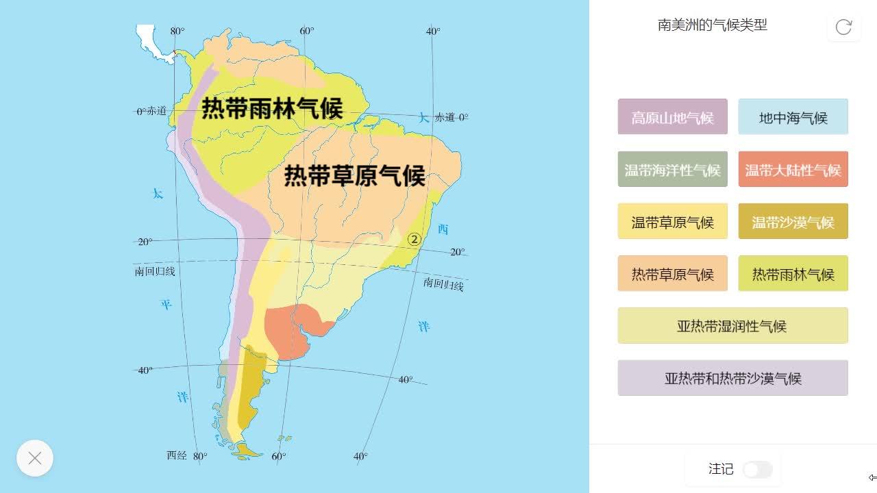 9.2 南美洲的气候类型-【火花学院】人教版七年级地理下册 第九章 西半球的国家 第二节 巴西 知识点 巴西 [来自e网通客户端]