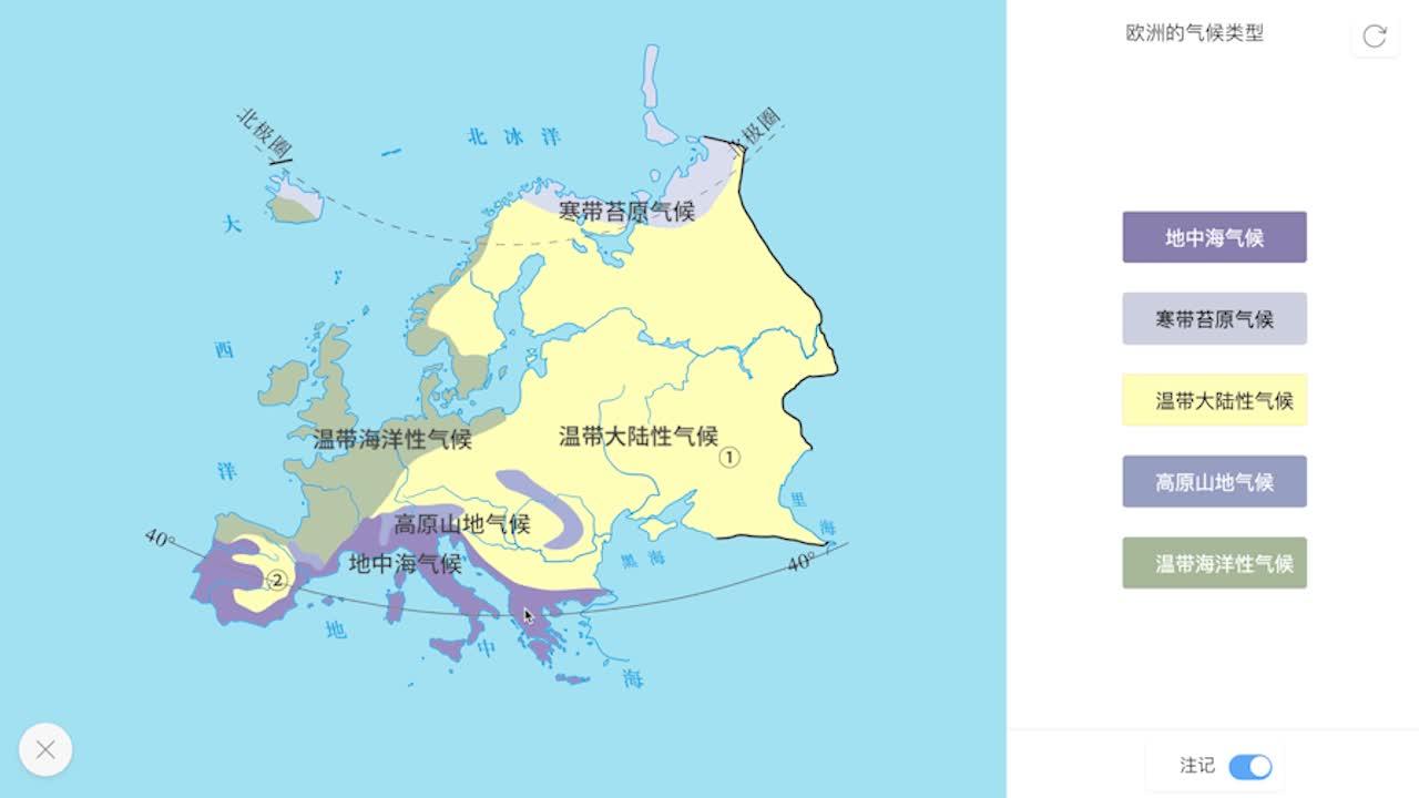 8.2 欧洲的气候类型及特点-【火花学院】人教版七年级地理下册 第八章 东半球其他的地区和国家 第二节 欧洲西部 知识点 欧洲西部 [来自e网通客户端]