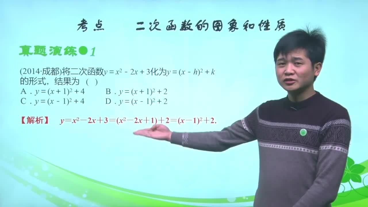视频13 二次函数的图象和性质-【慕联】中考数学复习之函数及其图象 视频13 二次函数的图象和性质-【慕联】中考数学复习之函数及其图象 [来自e网通客户端]