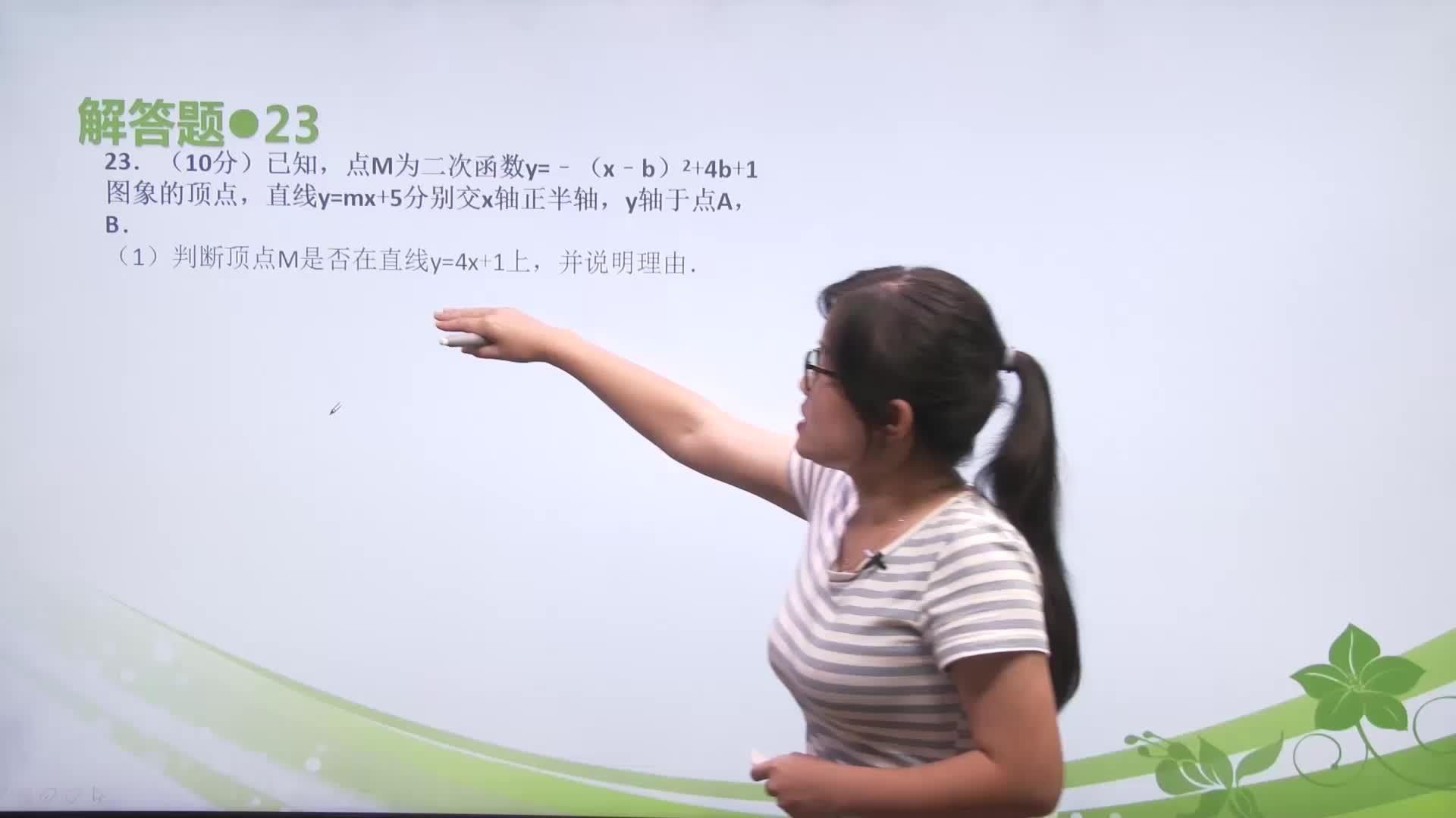 2018年嘉兴中考数学试卷严格遵循教育部《义务教育数学课程标准》(2011年版)七〜九年级的内容和要求,着重考查七〜九年级数学的基础知识、基本技能、基本思想、基本活动经验,以及发现问题,提出问题,分析问题,解决问题的能力。适用于浙教版数学知识点考察。  主要体现以下特点:  1、注重通性通法,淡化特殊技巧;  2、体现时代要求、贴近生活实际,避免非数学本质的、似是而非的试题。  3、试题的情境设计力求背景公平,试题的设问方式力求多样;  4、试题的有层次,适度综合、适度开放有一定探索性的试题,不同学习程度的学生均有机会发挥自己的真实水平  韩老师在这里会以你的角度,去阅读这份试卷,思考问题,抛出疑问,在题目中寻求重要信息,一步步分析思路,在推倒出具体步骤。你会在老师的讲解下,会恍然大悟,知道我也可以轻松解决中考题的。  正在九年级奋斗的你,快来看看中考卷是什么样的吧,我们该怎样去征服它,希望通过老师的视频讲解,在接下来的学习中有目标,有方向。通过自己的努力考出自己心仪的分数,加油! [来自e网通客户端]