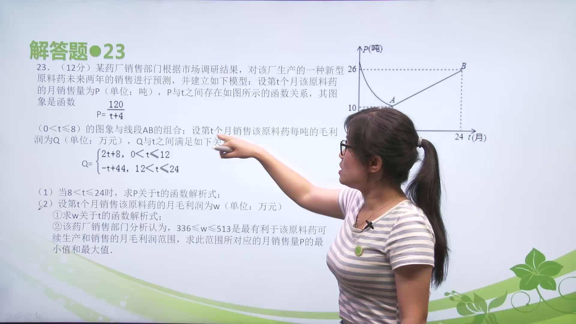 """2018年台州中考数学试卷严格遵循教育部《义务教育数学课程标准》(2011年版)七〜九年级的内容和要求,涉及""""数与代数""""、""""图形与几何""""、""""统计与概率""""、"""" 综合与实践""""四个部分。适用于浙教版数学知识点考察。  主要体现以下特点:  1、重视对数学基础知识、基本技能、基本思想、基本活动经验的考查;  2、适度考查数学应用意识和用数学观点分析、解决问题的能力;  3、试题的情境设计力求背景公平,试题的设问方式力求多样;  4、试题的表述力科学、规范、简洁、无歧义;  韩老师在这里会真切以考生的角度,去阅读题意,提出疑问,在题目中找寻有效题干,一步步分析思路,在推倒出具体步骤。你会在老师的讲解下,会很清醒的知道我该如何一步步去解决看似高大上的中考题。  正在九年级奋斗的你,可以来看看中考卷是怎样考的,该如何来征服它,希望通过老师的视频讲解,在接下来的学习中保持清醒,通过自己的努力考出自己心仪的分数,加油!    [来自e网通客户端]"""