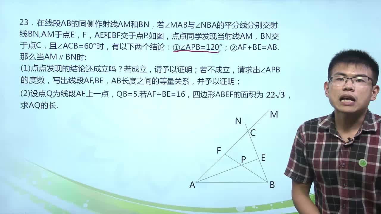 视频5 2016年杭州市中考试卷解析-5解答题23题-【慕联】2016年杭州市中考试卷解析 视频5 2016年杭州市中考试卷解析-5解答题23题-【慕联】2016年杭州市中考试卷解析 [来自e网通客户端]