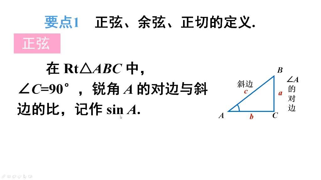 人教版数学九年级下册第28章《锐角三角函数》小结复习录播视频