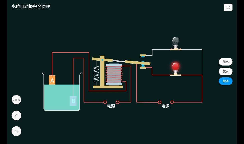 【限时折扣】20.3 水位自动报警器原理-【火花学院】人教版九年级物理 电与磁 第二十章 电与磁 第三节 电磁铁 电磁继电器 [来自e网通客户端]