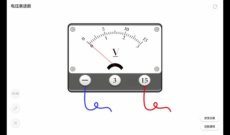 16.1 电压表的读数-【火花学院】人教版九年级物理 电与磁 第十六章 电压 电阻 第一节 电压 [来自e网通客户端]