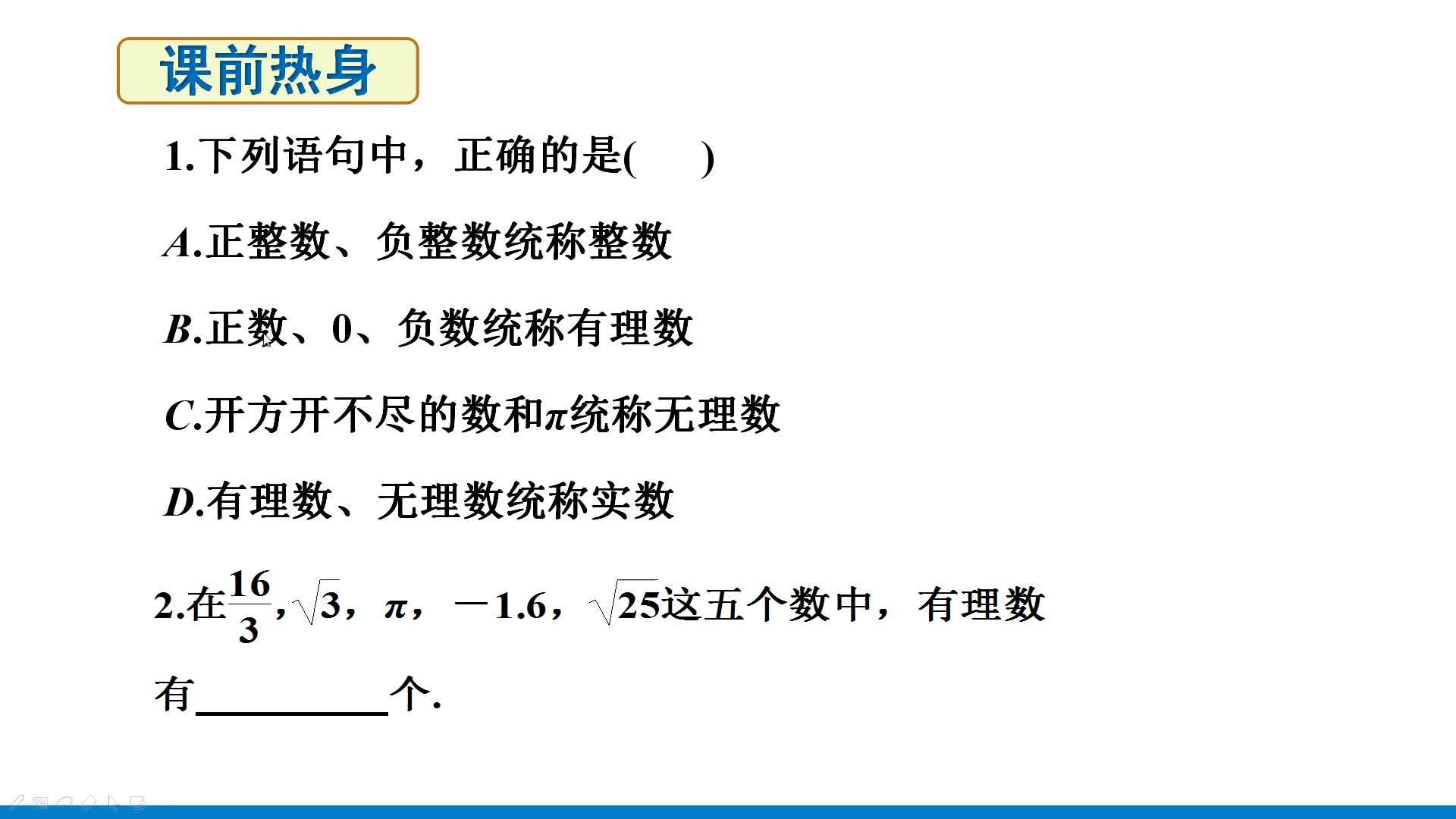 人教版初中数学中考专题复习《专题一数与式》第1节实数及其运算(2)真题演练 录播视频