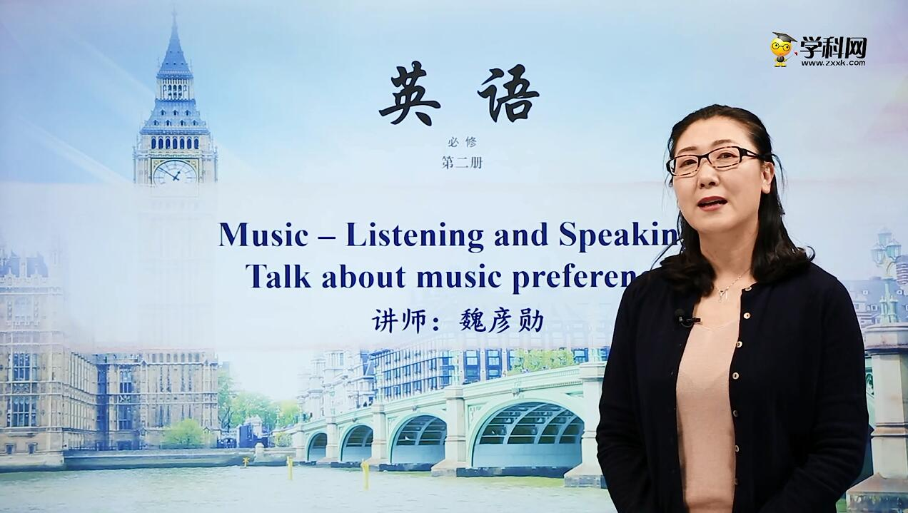 Period 1 Talk about music preferences(Unit 5 Music)-高中英语必修2(新教材同步)